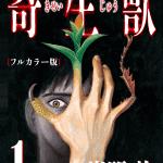LINE マンガ 5/8まで無料! 『 フルカラー版 寄生獣 』