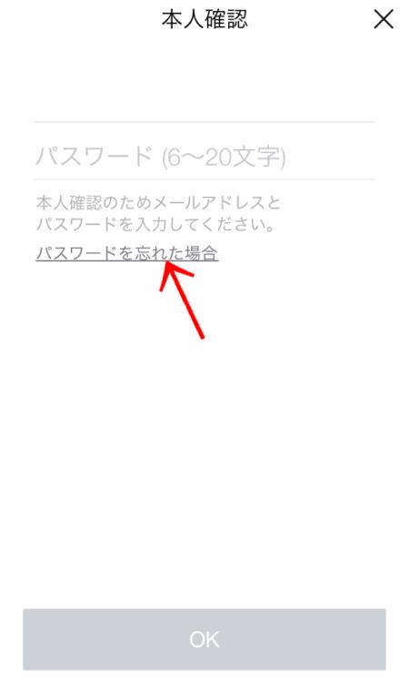 パスワードを忘れた場合をタップするイメージ画像。
