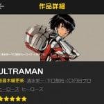 LINEマンガ 無料掲載マンガ紹介『ULTRAMAN』