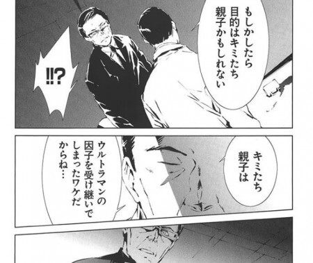 早田進次郎のイメージ画像。