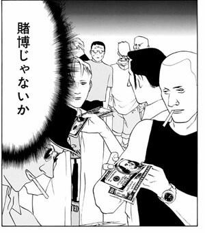 沖縄の野球賭博のイメージ画像。