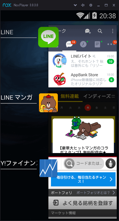 (1)画面右下端にある長四角のマークをタップします【Androidの場合】