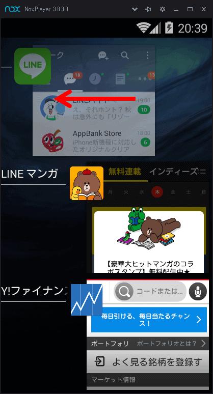 (2)LINEアプリを掴みながら指を左に滑らせます(左にスワイプします)【Androidの場合】