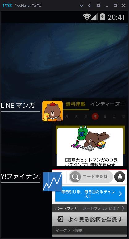 (3)LINEアプリの表示が消えて、強制終了が完了しました【Androidの場合】