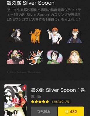 銀の匙silverspoonの限定スタンプのイメージ画像。