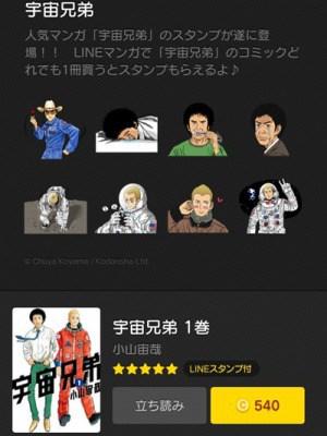 宇宙兄弟の限定スタンプのイメージ画像。