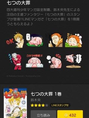 七つの大罪の限定スタンプのイメージ画像。