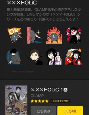 ×××HOLiCの限定スタンプのイメージ画像。