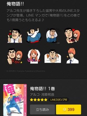 俺物語!!の限定スタンプのイメージ画像。