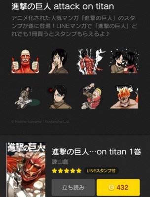 進撃の巨人attackontitanの限定スタンプのイメージ画像。