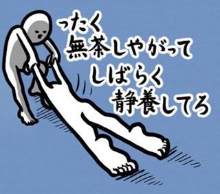 「ったく無茶しやがってしばらく静養してろ」のスタンプイメージ画像。