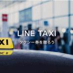 LINEギフトでタクシークポンを贈れるように!