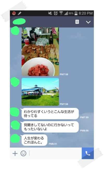 LINEのやり取りのイメージ画像。