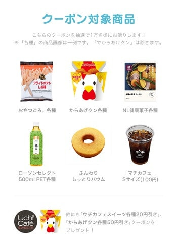 もらえる対象商品のイメージ画像。