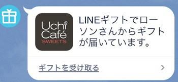 LINEギフトのメッセージが届いているイメージ画像。