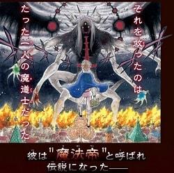 魔法帝のイメージ画像。