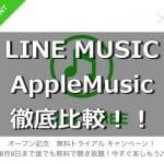 「LINEMUSIC」と「AppleMusic」を徹底比較!