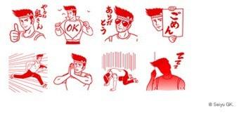 動く!旬之介のイメージ画像。