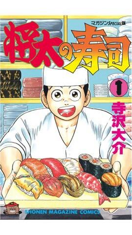 将太の寿司のイメージ画像。