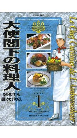 大使閣下の料理人のイメージ画像。