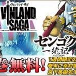 『ヴィンランド・サガ』×『センゴク一統記』がLINEマンガで無料!
