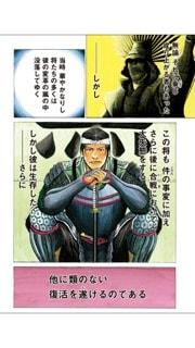 織田信長のイメージ画像。