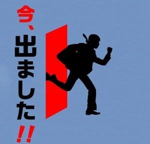 「今、出ました!!」のスタンプアイコン。