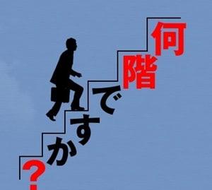 「何階ですか?」のスタンプアイコン。