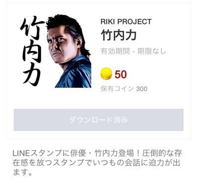 『RIKIPROJECT竹内力』のスタンプ50コインのイメージ画像。