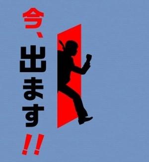 「今、出ます!!」のスタンプアイコン。