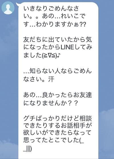 迷惑LINEメッセージのイメージ画像。