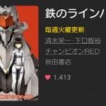 無料掲載LINEマンガ『鉄のラインバレル』の紹介