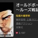 無料掲載LINEマンガ『オールドボーイルーズ戦記』の紹介