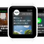 LINENEWSがもっと身近に。Apple Watch/Android Wearユーザーはチェックせよ!
