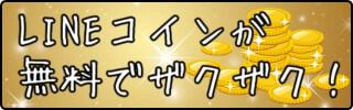 LINEコインが無料でザクザク!のバなー画像。