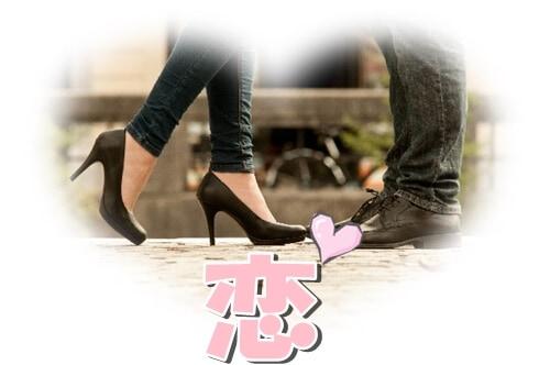恋のイメージ画像。