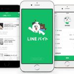 LINEバイトが更に便利に!革命的新機能『LINE応募』を追加