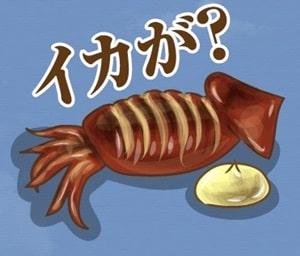 イカが?のスタンプ画像。