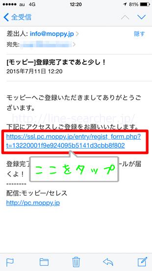 登録URLのメール画像。