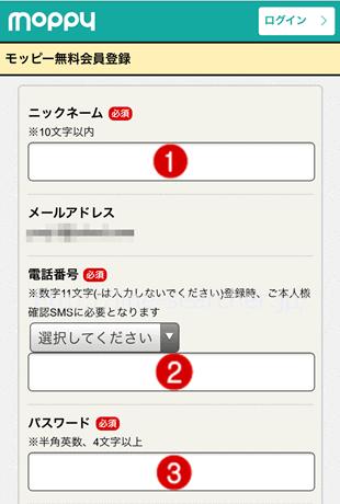 会員登録の必須項目のイメージ画像。
