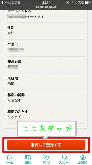 確認して登録する画面。