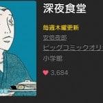 無料掲載LINEマンガ『 深夜食堂 』の紹介