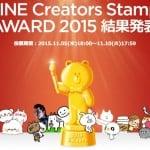 あなたの好きなスタンプはどれ?「LINE Creators Stamp AWARD 2015」結果発表!