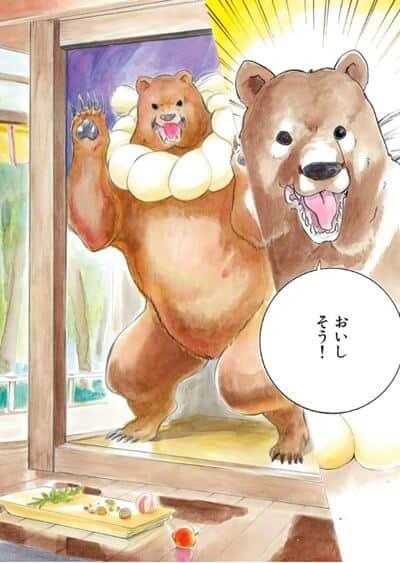 神に納めるべき奉納を行う先は……熊のイメージ画像。