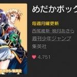 無料掲載LINEマンガ『めだかボックス』の紹介