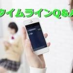 LINEのタイムラインQ&A【アナタが知りたい疑問を解決】