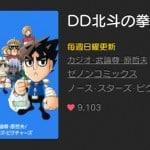 無料掲載LINEマンガ『DD北斗の拳』の紹介