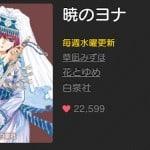無料掲載LINEマンガ『暁のヨナ』の紹介