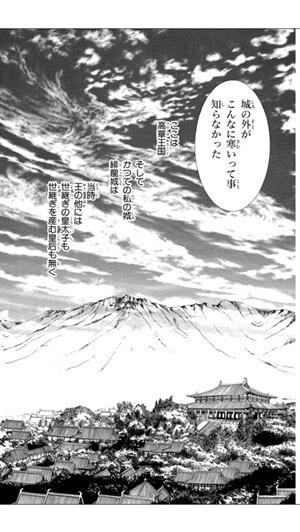 「高華王国(こうかおうこく)」は平和な国のイメージ画像。