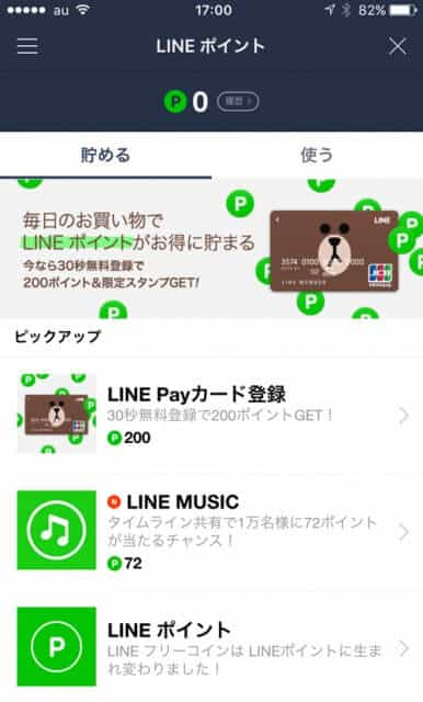 LINE Pay カードのイメージ画像。